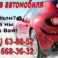 Фотография РосАвтоКлуб 8(908)668-36-32