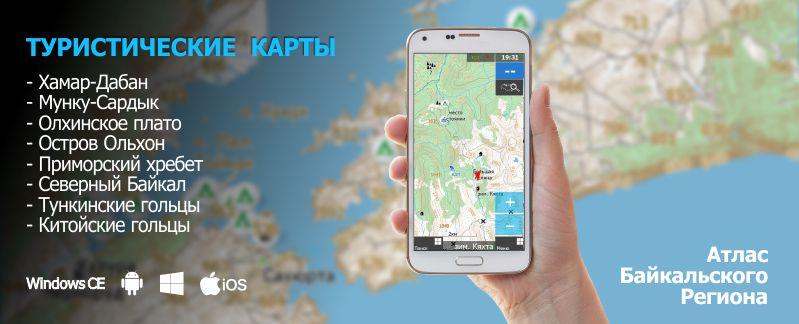 карта иркутской области для навител скачать бесплатно Nm7 - фото 7